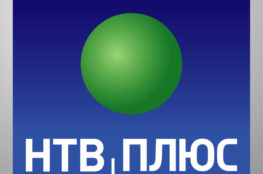 «НТВ-ПЛЮС» в Калининграде и области