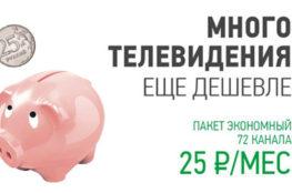 Акция НТВ-ПЛЮС: «Пакет «Экономный» — 25 рублей в месяц»