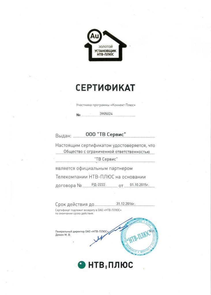 ntv-sertifikat