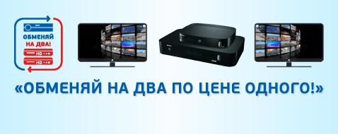 Акция «Триколор ТВ»: Обменяй на два по цене одного!