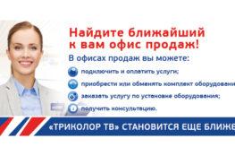 Фирменный салон Триколора в Калининградской области