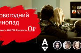 Акция МТС ТВ: «Новогодний кинопад»