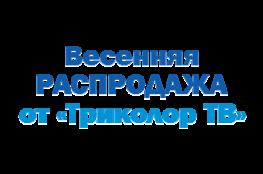 Распродажа комплектов «Триколор ТВ»! Скидки до 75%!